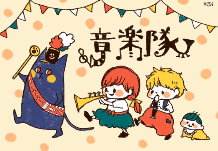青い猫の音楽隊♪