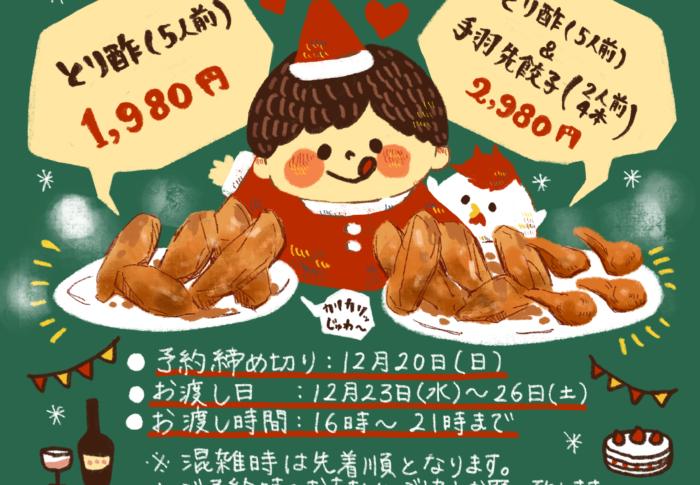 クリスマスメニューのチラシ @とり酢鳥冠静岡本店