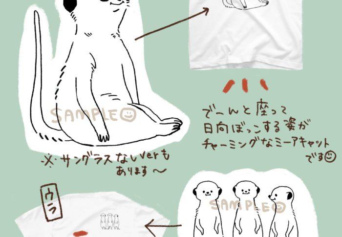 「座るミーアキャット」Tシャツ@SUZURI